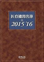 医育機関名簿2015-'16