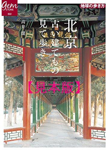 北京 古い建てもの見て歩き 【見本】 (地球の歩き方GEM STONE)