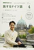 NHKテレビ テレビ旅するドイツ語 2018年 04 月号 [雑誌]