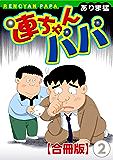 連ちゃんパパ【合冊版】(2) (ヤング宣言)