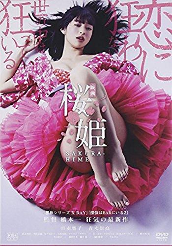 桜姫 [DVD]の詳細を見る