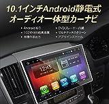 origin 2DIN 10.1インチカーナビ Android 6.0 Bluetooth搭載 1024*600 オーディオ一体型 DVDプレーヤー内蔵 ラジオ内蔵 映像出力 ステアリングコントロール GA2166J