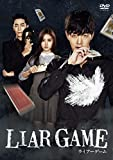 LIAR GAME ~ライアーゲーム~<ノーカット完全版>コンプリートDVD-BOX[DVD]