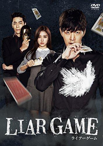 LIAR GAME ~ライアーゲーム~(ノーカット完全版) コンプリートDVD-BOX