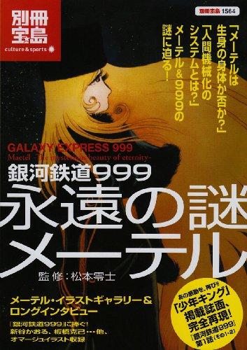 銀河鉄道999 永遠の謎メーテル (別冊宝島 1564 カルチャー&スポーツ)