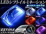 AP LEDシフトイルミネーション トヨタ エスティマ 50系(GSR50,GSR55,ACR50,ACR55) 2006年~ パープル AP-PMMA-SP-T05-PU