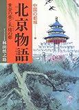 中国の都城 (1)