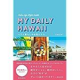 ハワイ暮らしのお気に入り:オアフ島ライフスタイルガイド