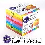 wilton 8カラーキット 0.5オンス / 112g(14g×8) 食品添加物着色料製剤 アイシング用色素
