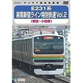 E231系 湘南新宿ライン特別快速 Vol.2(新宿~小田原) [DVD]