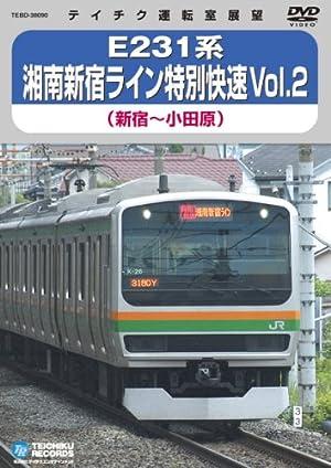 E231系湘南新宿ライン特別快速Vol.2(新宿~小田原) [DVD]