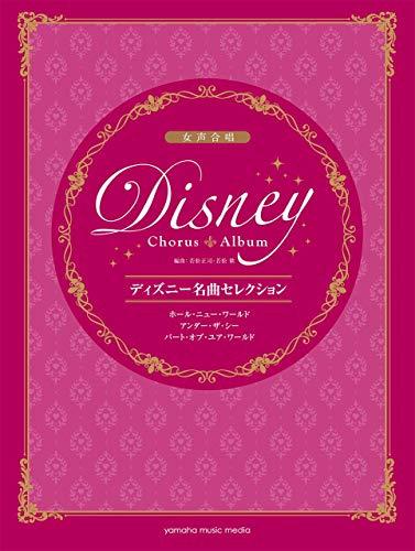 女声合唱 ディズニー名曲セレクション  ホール・ニュー・ワールド / アンダー・ザ・シー / パート・オブ・ユア・ワールド