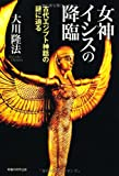 女神イシスの降臨―古代エジプト神話の謎に迫る (OR books)