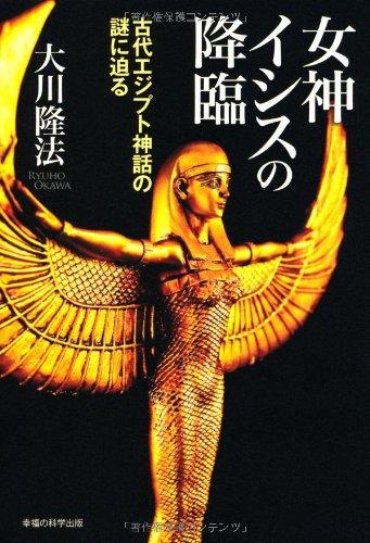 女神イシスの降臨―古代エジプト神話の謎に迫る (OR books)の詳細を見る