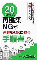 20ステップで再建築NGが再建築OKに甦る手順書