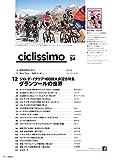 ciclissimo(チクリッシモ)No.54 2017年8月号 画像