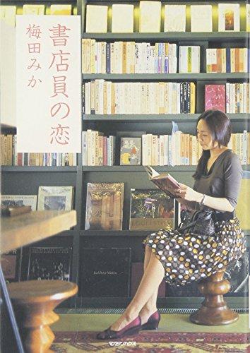 書店員の恋の詳細を見る