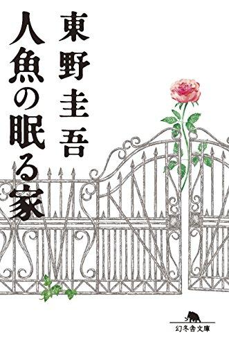 人魚の眠る家 (幻冬舎文庫)...