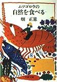 ムツゴロウの自然を食べる (文春文庫)