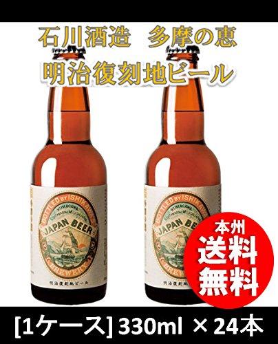石川酒造 多摩の恵 明治復刻地ビール 330ml ×24本 1ケース