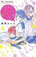スキ キライ キス (2) (フラワーコミックス)