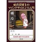 亜玖夢博士のマインドサイエンス入門 (文春文庫)