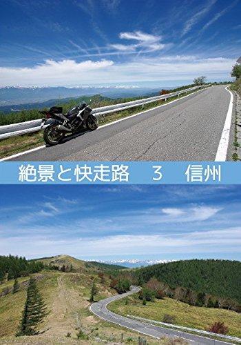 絶景と快走路3 信州 (同人誌 A5版34p)