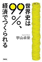 世界史は99%、経済でつくられる (扶桑社BOOKS)