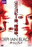 オーファン・ブラック~暴走遺伝子 DVD-BOX[DVD]