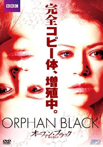 オーファン・ブラック~暴走遺伝子 DVD-BOXの詳細を見る