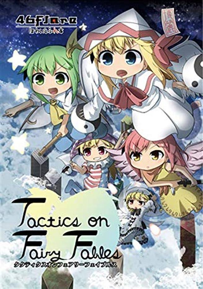 転送延期する電化するTactics on Fairy Fables[東方Project][同人PCソフト]