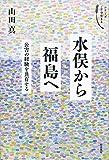 水俣から福島へ――公害の経験を共有する (シリーズ ここで生きる)