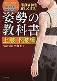 不良姿勢を正しくする姿勢の教科書 上肢・下肢編