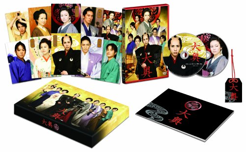大奥 <男女逆転>豪華版DVD 【初回限定生産】