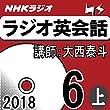 NHK ラジオ英会話 2018年6月号(上)