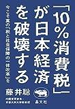 藤井聡 (著)出版年月: 2018/11/6新品: ¥ 1,620ポイント:16pt (1%)