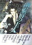 幽霊宿の主人(あるじ) (Asuka comics DX―冥境青譚抄)