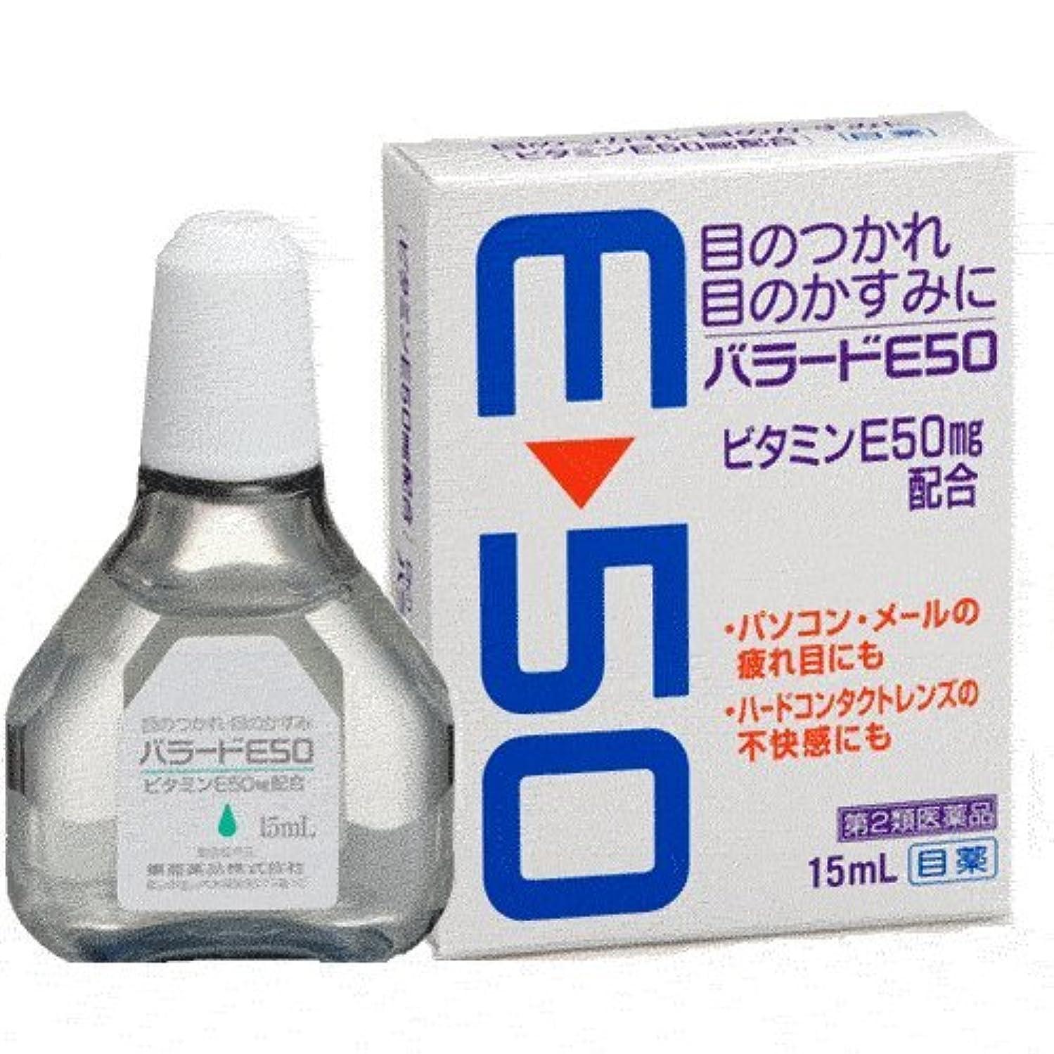 慈悲深いノーブル取り扱い【第2類医薬品】バラードE50 15mL