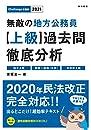 2021年度 無敵の地方公務員[上級]過去問徹底分析 (Challenge公務員)