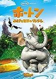 ホートン/ふしぎな世界のダレダーレ<特別編>[DVD]