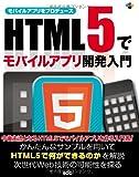 HTML5でモバイルアプリ開発入門―モバイルアプリをプロデュース (SCC Books 359)