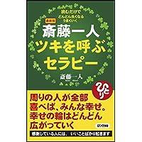 最新版 斎藤一人 ツキを呼ぶセラピー (ロング新書)