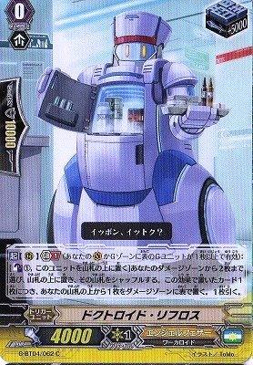 ドクトロイド・リフロス C ヴァンガード 討神魂撃 g-bt04-062