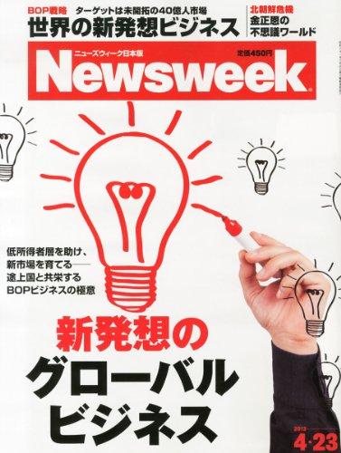 Newsweek (ニューズウィーク日本版) 2013年 4/23号 [雑誌]の詳細を見る