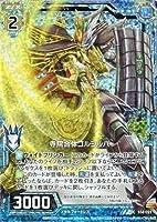 Z/X-ゼクス-/【パラレル】B14-021 寺院合体ゴルシルバ UC