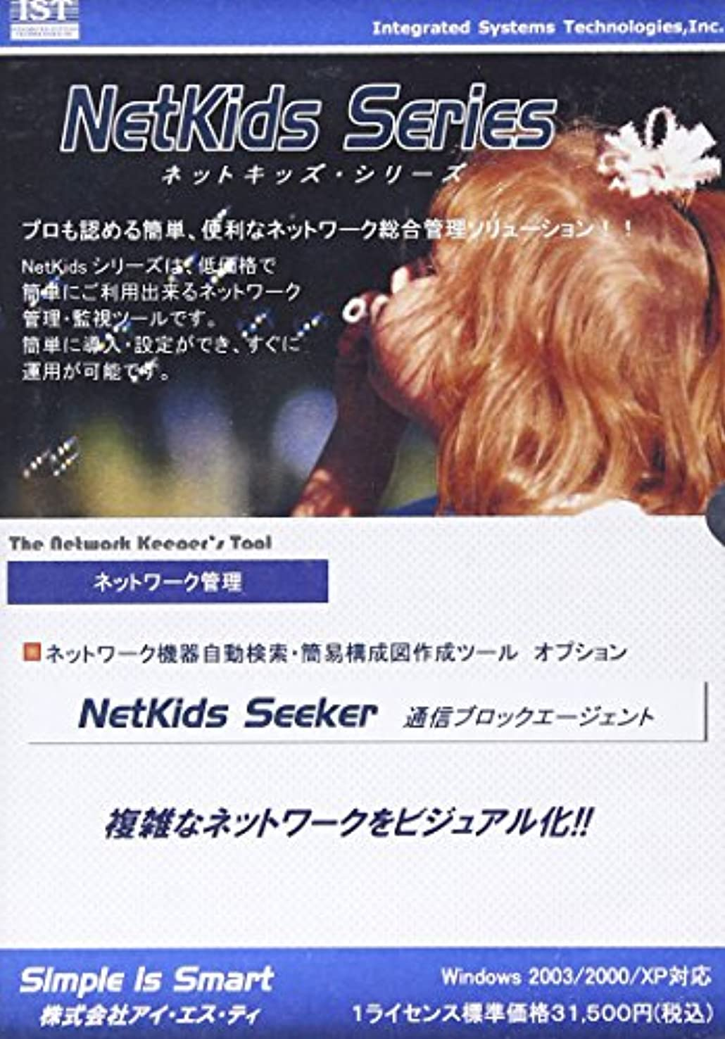 大腿時間厳守実用的NetKids Seeker 通信ブロックエージェント