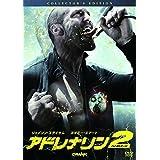 アドレナリン2 ハイ・ボルテージ コレクターズ・エディション [AmazonDVDコレクション]