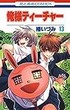 俺様ティーチャー 13 (花とゆめコミックス)