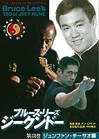ブルース・リーズ ジークンドー 第四巻 ジュンファン・チーサオ編 FULL-36 [DVD]