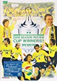 JリーグオフィシャルDVD ジェフユナイテッド市原・千葉 2006シーズンレビュー[DVD]
